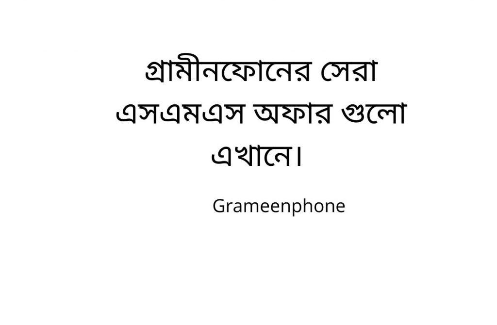 Grameenphone sms pack